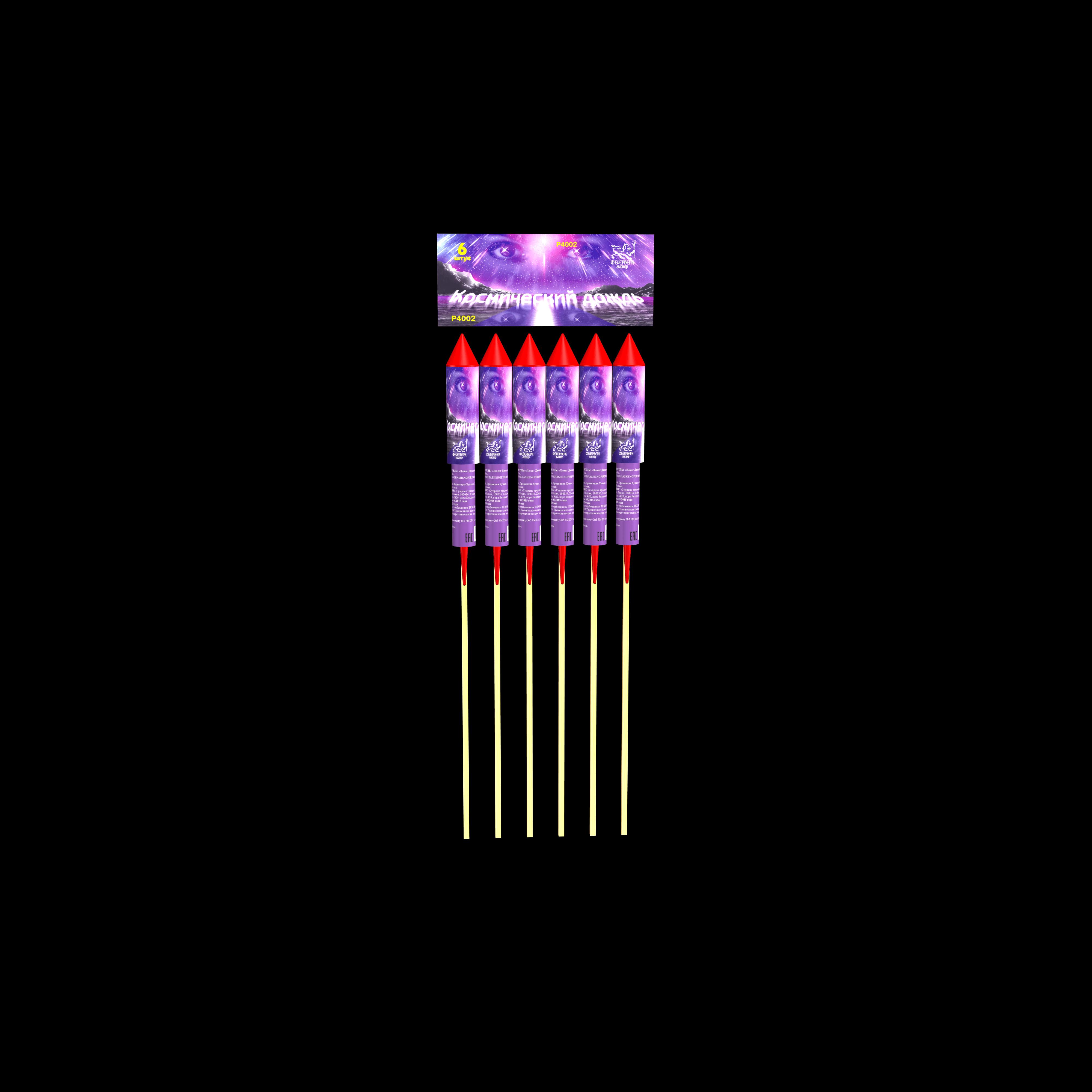 Р4002 Космический дождь (0,8″)  1/36/6