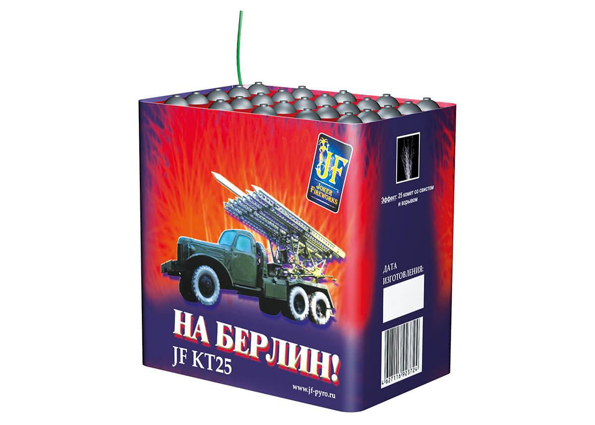 KT 25 Катюша (0,2″ х 25)